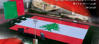 """Share The Flag event "" Biggest flag made from 60,000 Brio Copybooks"